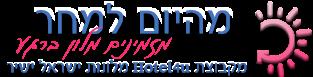 בתי מלון בישראל - חופשה בישראל